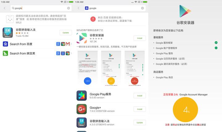 Install Google Play App Service Xiaomi Mi Max Mi 5